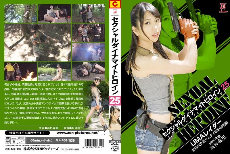 ZEOD-61 Sexual Dynamite Heroine 25 -UMA Raider -Harta Karun Peradaban Kuno Kerajaan Yamuthai