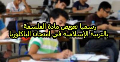 هام لجميع التلاميذ: رسميا تعويض مادة الفلسفة بالتربية الإسلامية في امتحان الباكلوريا