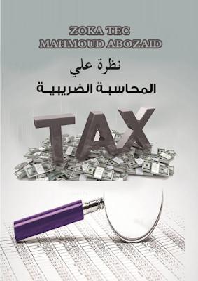 نظرة علي المحاسبة الضريبية