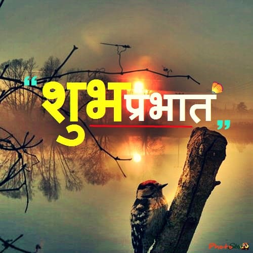 suprabhat, shubh prabhat, marathi, good morning in hindi, सुप्रभात, शुभप्रभात, images