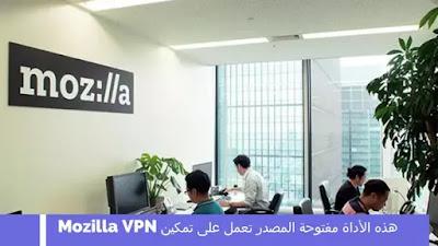 هذه الأداة مفتوحة المصدر تعمل على تمكين Mozilla VPN على نظام Linux
