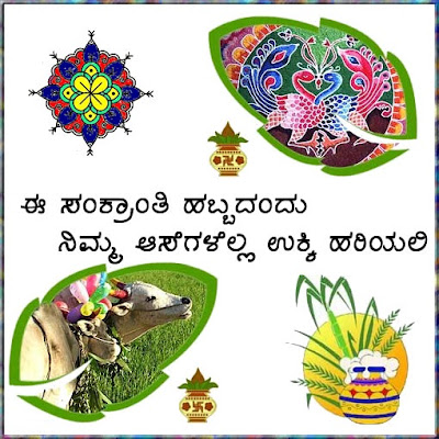 sankranti wishes in kannada images