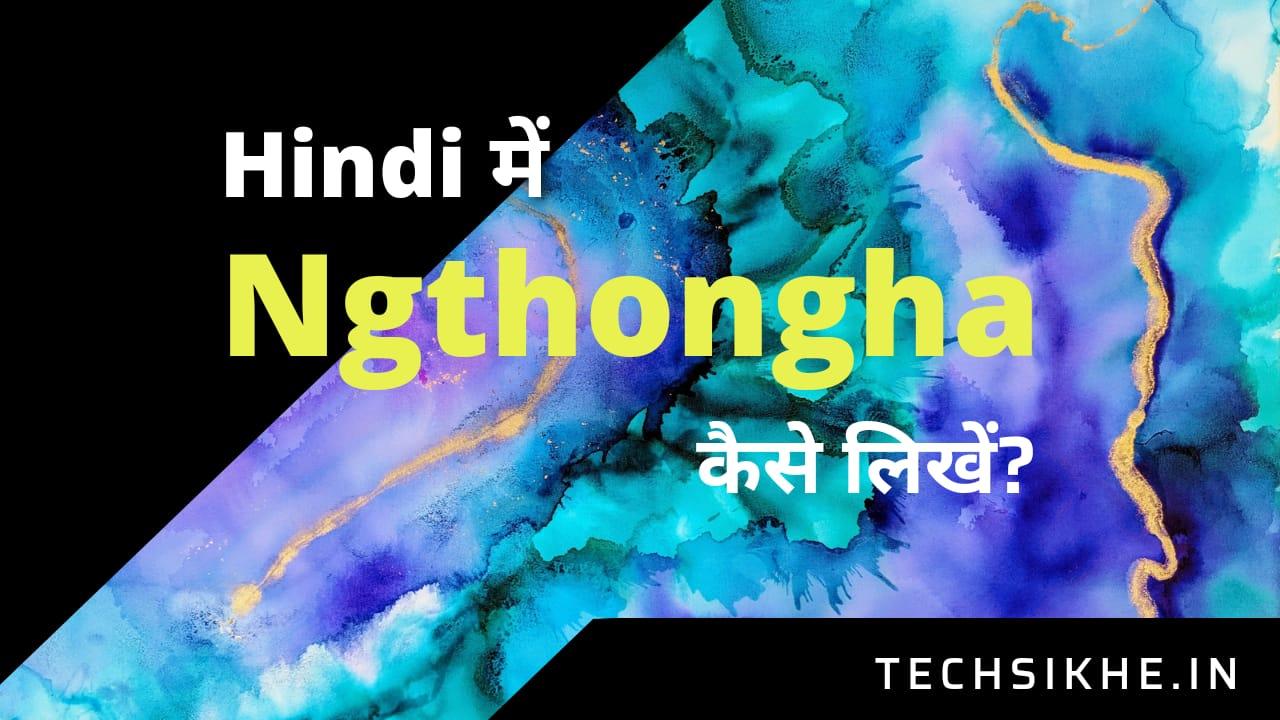 how to write ngthongha in hindi