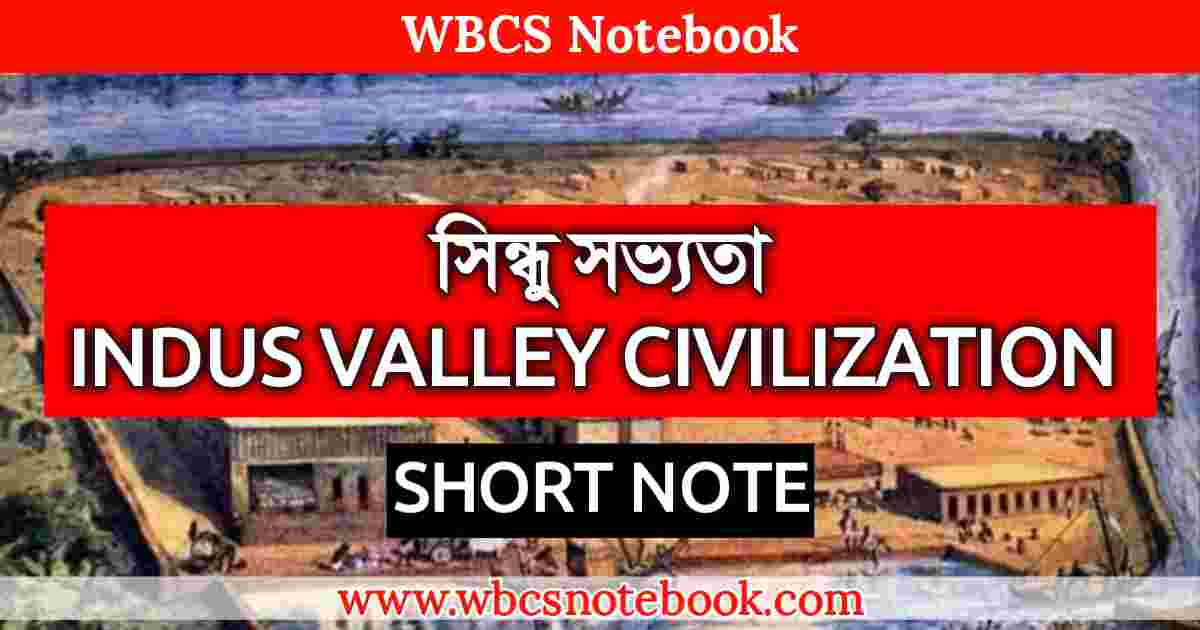 সিন্ধু সভ্যতা শর্ট নোট    Indus valley Civilization Short Note In Bengali