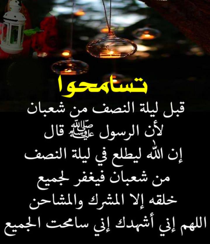دعوة للتسامح مع الجميع قبل رمضان سامحوني إذا اخطئت في حقكم