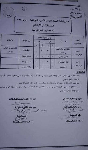 جدول امتحانات الصف الثانى الابتدائى محافظة المنوفية الترم الثانى 2017