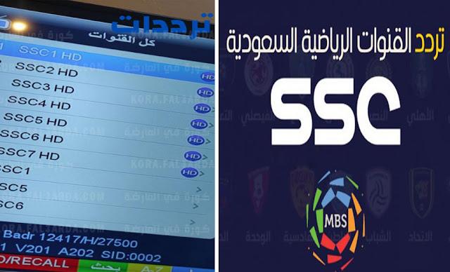 تردد قناة SSC SPORT SD نايل سات    تردد قنوات SSC المجانية الناقلة لمباريات الدوري السعودي بدون تشفير Taradod Ssc Sport Frequency Nilesat 2021