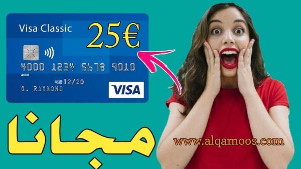 احصل على بطاقة فيزا مجانا وبها رصيد - ارقام فيزا كارد شغالة ومضمونة 2020