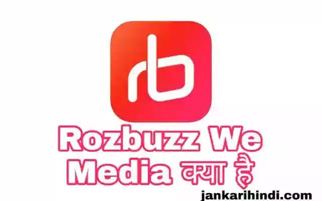 rozbuzz we media क्या है - कमाए हर महीने 30000 रुपये तक