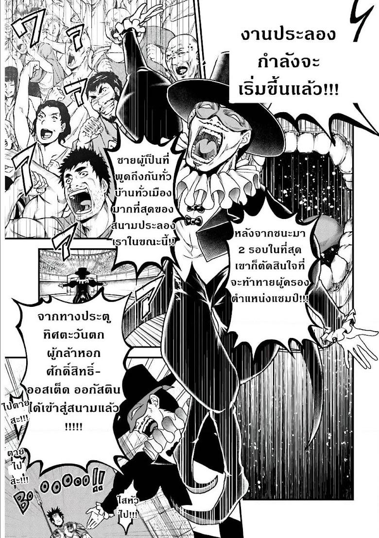 Murabito desu ga Nani ka? - หน้า 24