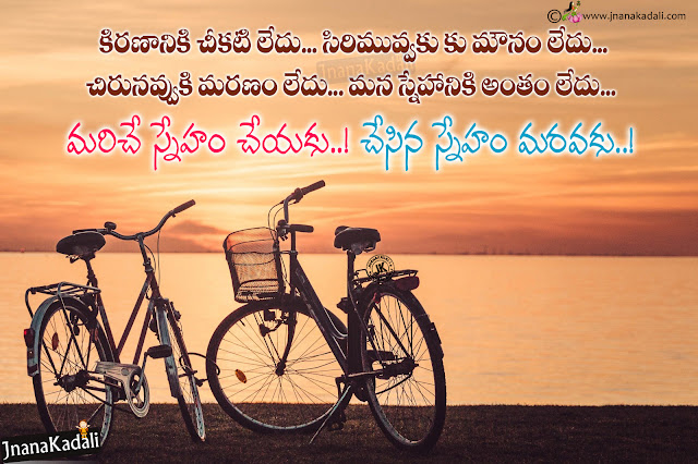 friendship value quotes in Telugu, Telugu Sneham, best friendship Value Quotes in Telugu