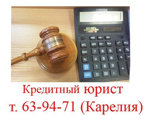 кредитный адвокат петрозаводск