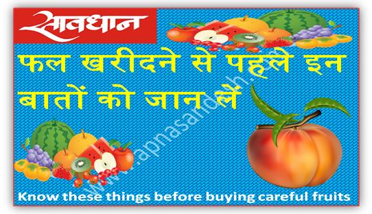 फल खरीदने से पहले इन बातों को जान लें - Know these things before buying fruit