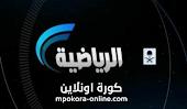 مشاهدة قناة السعودية الرياضية 3  - كورة اون لاين بث مباشر