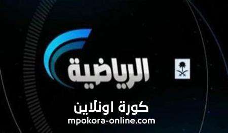 مشاهدة قناة السعودية الرياضية 3  - كورة اون لاسن  بث مباشر .
