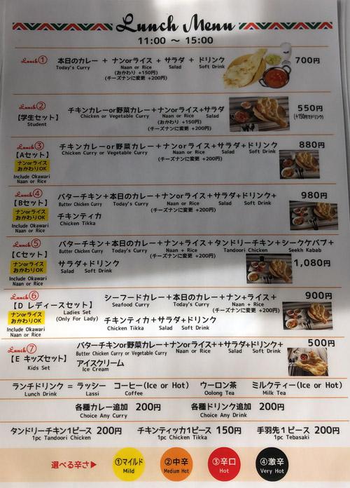 板野 ニュー ナンカレーハウス 飲食レビュー 2020/1/26再訪