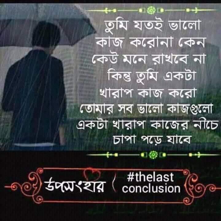 bangla funny photo comment download facebook bengali comment