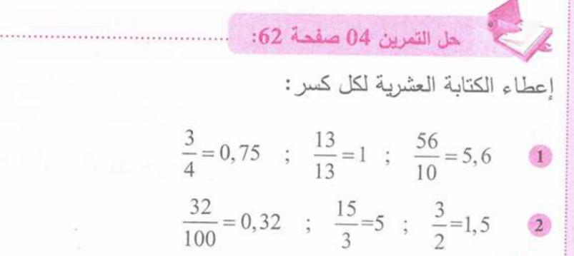 حل تمرين 4 صفحة 62 رياضيات للسنة الأولى متوسط الجيل الثاني