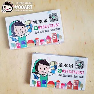 個人居家清潔名片設計 名片設計 名片印刷 @00ART
