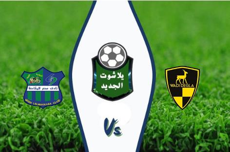 نتيجة مباراة وادي دجلة ومصر المقاصة اليوم 22-10-2019 في الدوري المصري