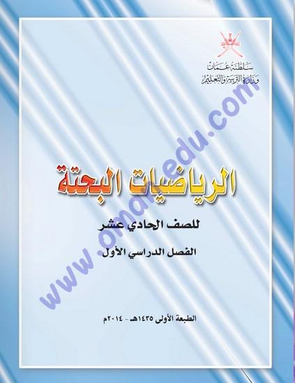 تحميل كتاب الرياضيات البحتة للصف الحادي عشر الفصل الأول