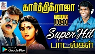 Super Hit Melody | karthik raja songs