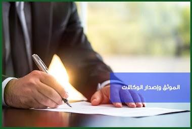 كتابة العدل المتنقلة متخصصة في إصدار الوكالات وفسخها