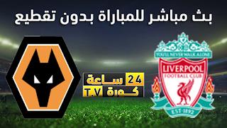 مشاهدة مباراة ليفربول ووولفرهامبتون بث مباشر بتاريخ 12-05-2019 الدوري الانجليزي