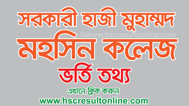 Mohsin College Admission