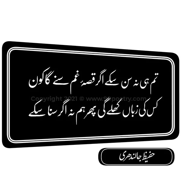love hafeez jalandhari best urdu poetry