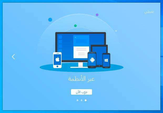 تحميل شير ات للكمبيوتر 2021 برنامج SHAREit PC  ويندوز 10 7 8