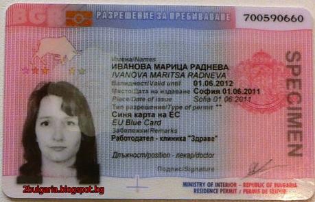 Zhizn V Bolgarii Sinyaya Karta Es V Bolgarii