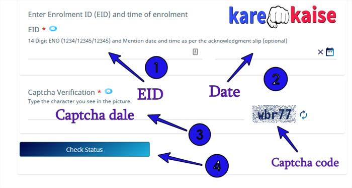 aadhar-card-status-check-online-kaise-kare