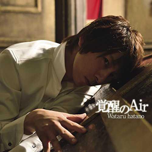 [Album] 羽多野渉 – 覚醒のAir (2015.10.14/MP3/RAR)