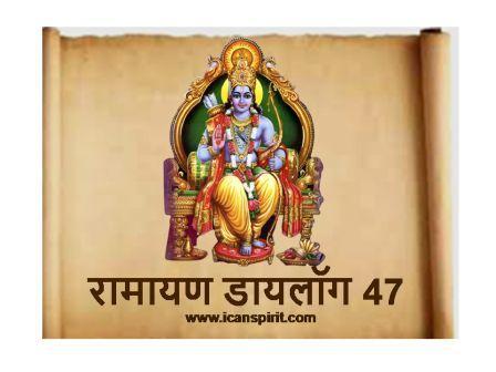Ramayan Dialogue 47