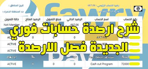 شرح ارصدة حسابات فوري الجديدة فصل الارصدة purchase notify - Cash out