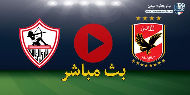 مشاهدة مباراة الزمالك والأهلي بث مباشر اليوم 18 ابريل 2021 في الدوري المصري
