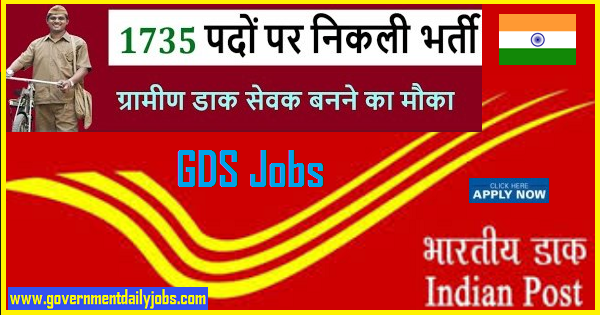 Indian Postal Circle Recruitment 2019 for 1735 Gramin Dak Sevak Jobs
