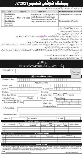 Pakistan Atomic Energy Jobs-PAEC Jobs 2021 Apply Online
