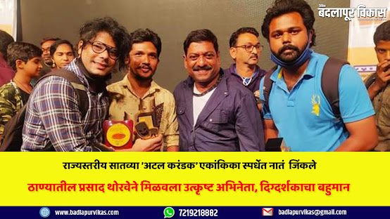 In the seventh state level 'Atal Karandak' singles competition, Thane's White Light won the prestigious Atal Karandak. Prasad Thorve, a young artist from Sudhagad taluka, who lives in Chandanwadi area of ​​Thane, is being lauded from all levels for winning the Best Actor Award, Best Writer, Best Directing Award and Best Writer and Playwright ('Naat' Whitelice). Akhil Bharatiya Marathi Natya Parishad Panvel Branch President MLA Prashant Thakur, Vice President and Panvel Municipal Corporation House Leader Paresh Thakur under the leadership of Ramsheth Thakur Social Development Board Award and Akhil Bhartiya Marathi Natya Parishad Panvel Branch and Changu Kana Thakur (CKT) College (Autonomous) This one-act play competition was organized. The prize giving ceremony of this competition was held on Sunday evening, January 31 at Vasudev Balwant Phadke Natyagriha. Former MP Loknete Ramsheth Thakur, Chairman, Janardan Bhagat Shikshan Prasarak Sanstha, presided over the function.  Very well organized this time, everything was taken care of. Everything was on time, there was no hurry. The materials for the theater were provided to us by the organizers. It would have been very difficult to come here and experiment if Kovid had done it later, but the organizers had organized everything neatly, so everything was easier. We didn't bring anything, we came here, we took it here and now we are carrying the prize by experimenting, said Prasad Thorve, the actor and director of 'Nat' Whitelays one-act play.