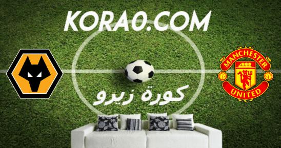 مشاهدة مباراة مانشستر يونايتد وولفرهامبتون بث مباشر