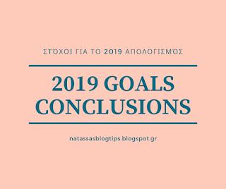 Στόχοι για το 2019 απολογισμός