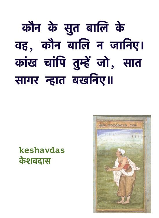 Keshavdas Poems, Keshavdas ke Dohe, Keshavdas केशवदास के दोहे, Keshavdas ke Dohe Hindi, Hindi Poems, Hindi Dohe, Keshavdas Hindi Quotes