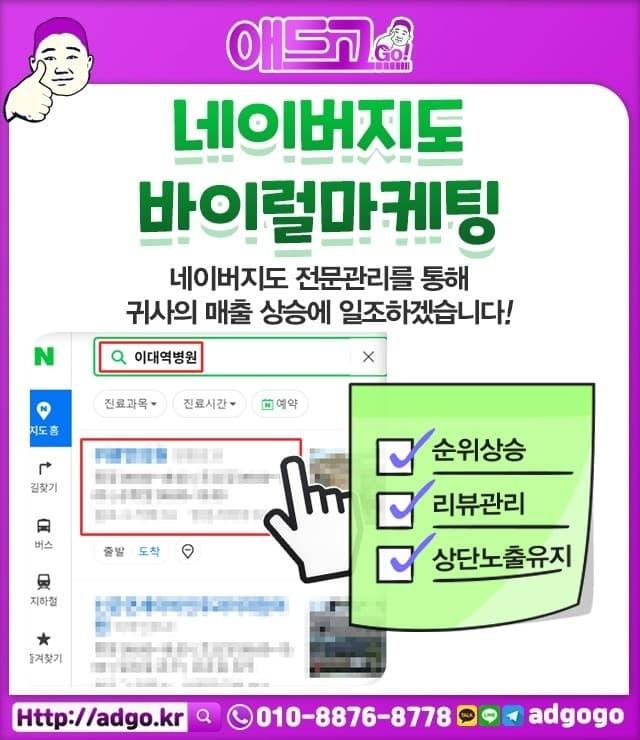 강원속초 SNS바이럴마케팅