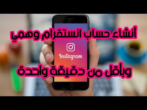 How to create a fake Instagram account a very easy way - without programs