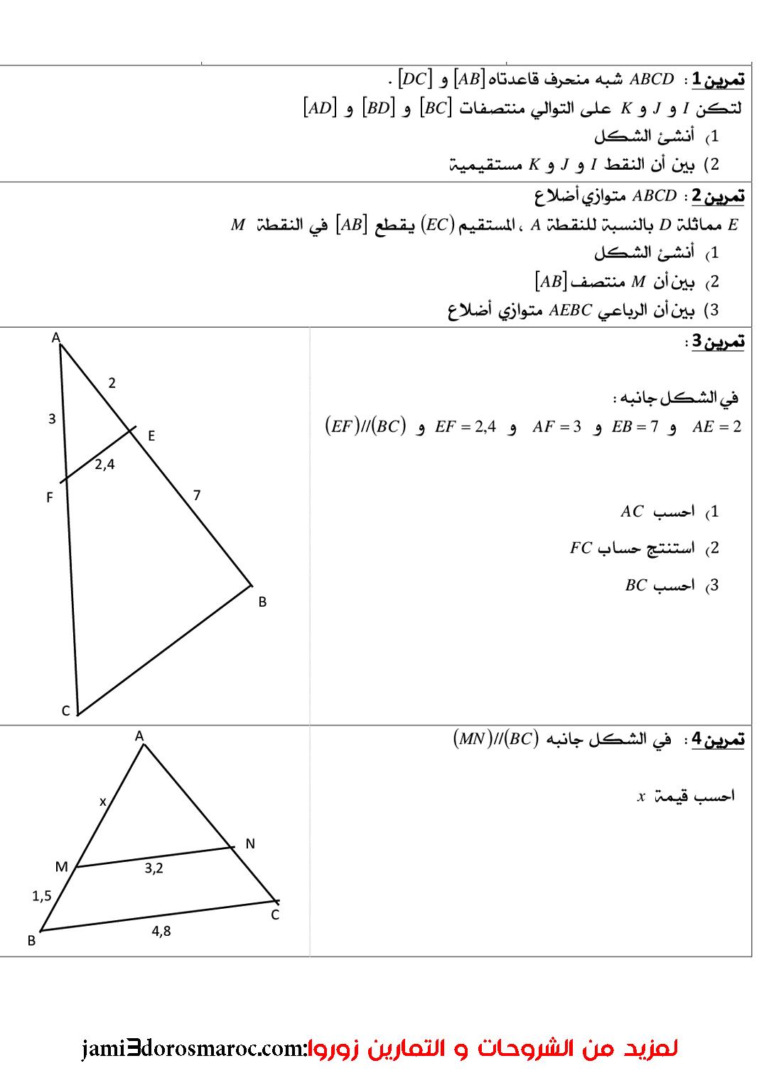 سلسلة تمارين في درس التوازي ومنتصفات أضلاع مثلث الثانية إعدادي