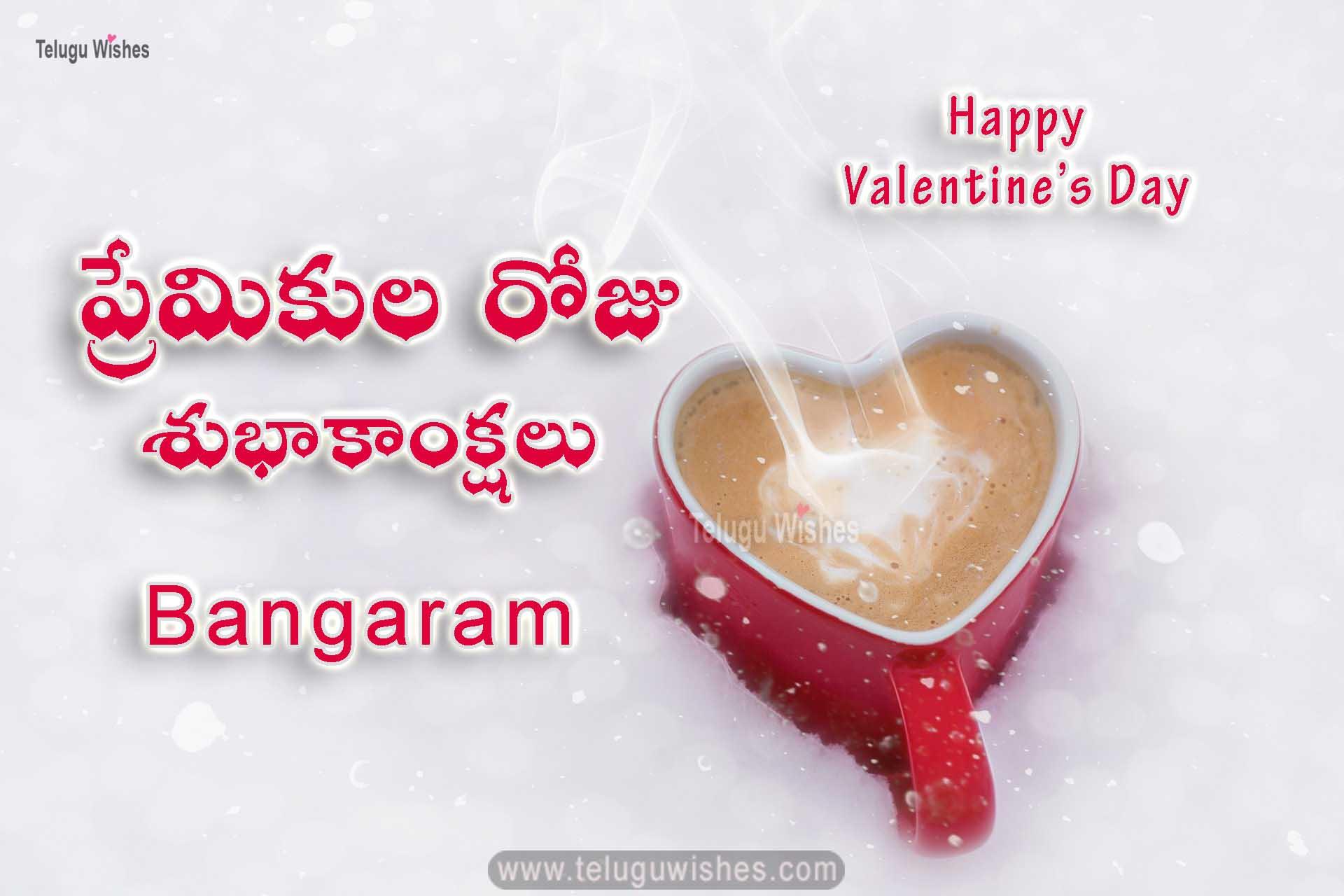 Valentine's Day wishes in Telugu