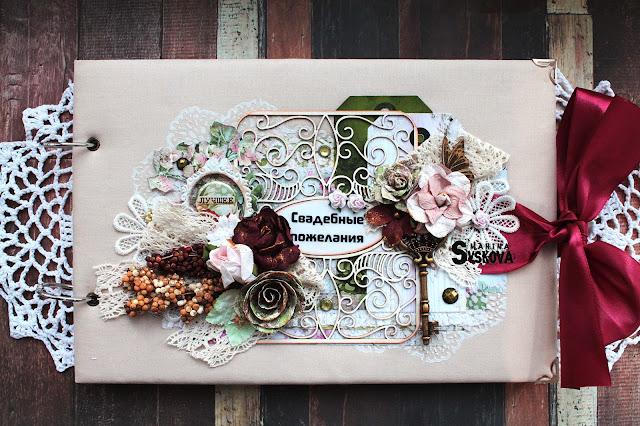@marinasyskova #scrapbooking #scrap #wedding #wishbook #книгапожеланий