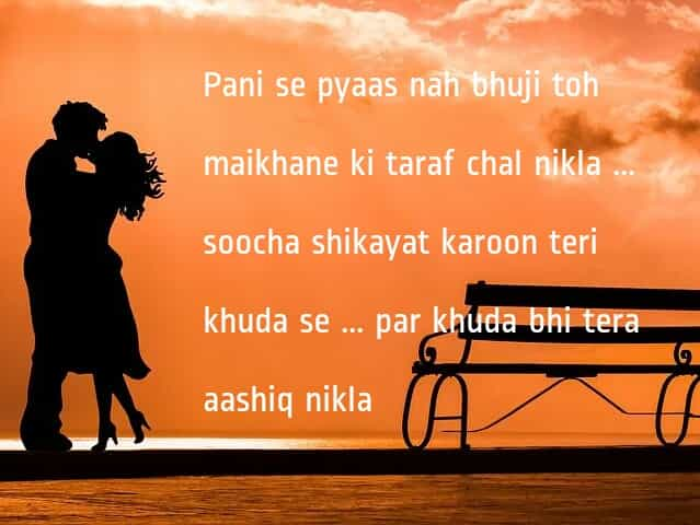 fanaa movie shayari in hindi
