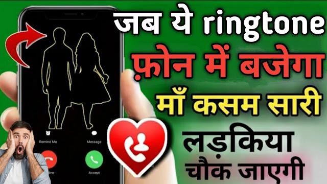 Top 2020 Ringtones App Review in Hindi